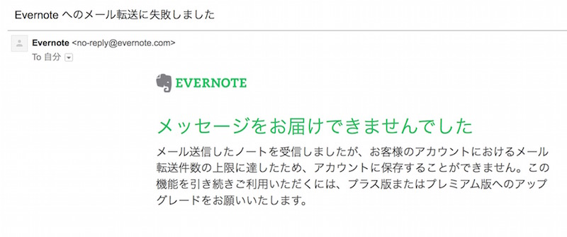 evernotemailfail