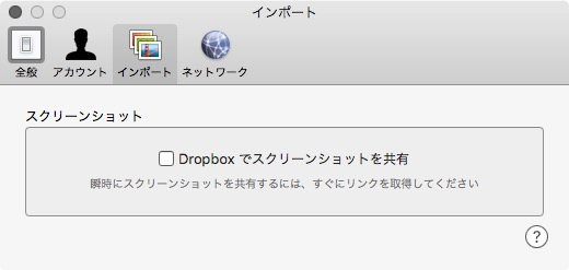 20160219_dropboximportscreenshotoff.jpg