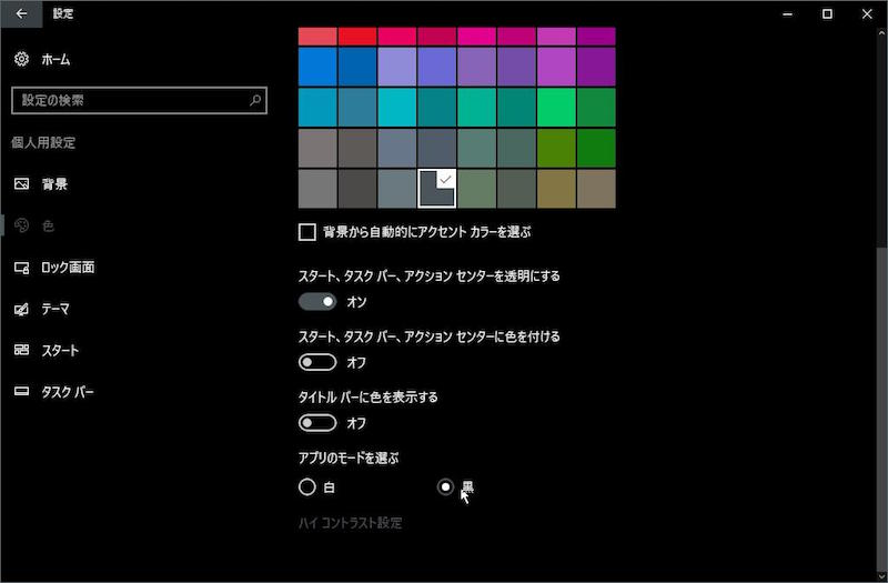 20160804_windows10dark.jpg