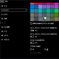 20160804_windows10dark_200_200